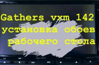 Gathers vxm 152